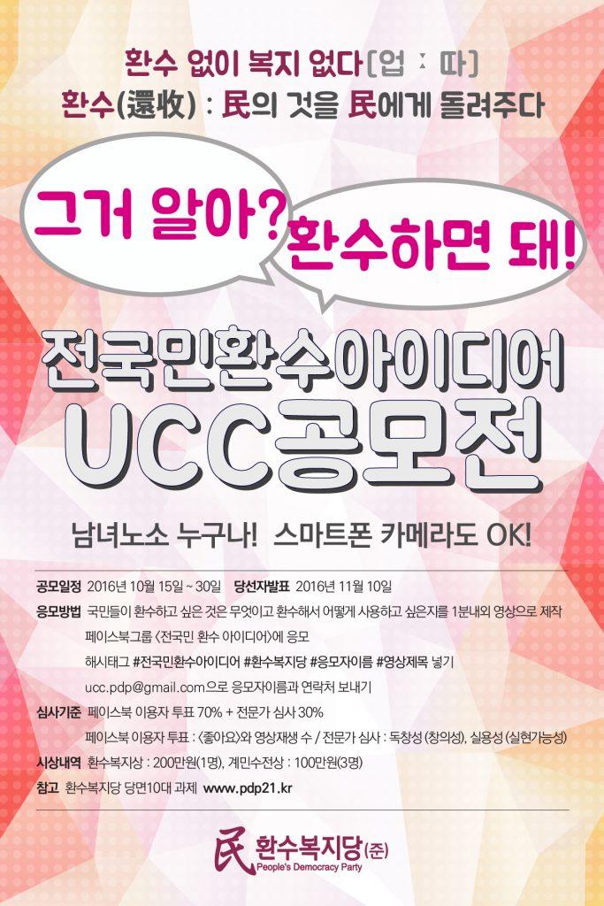 0923-uccwebzine