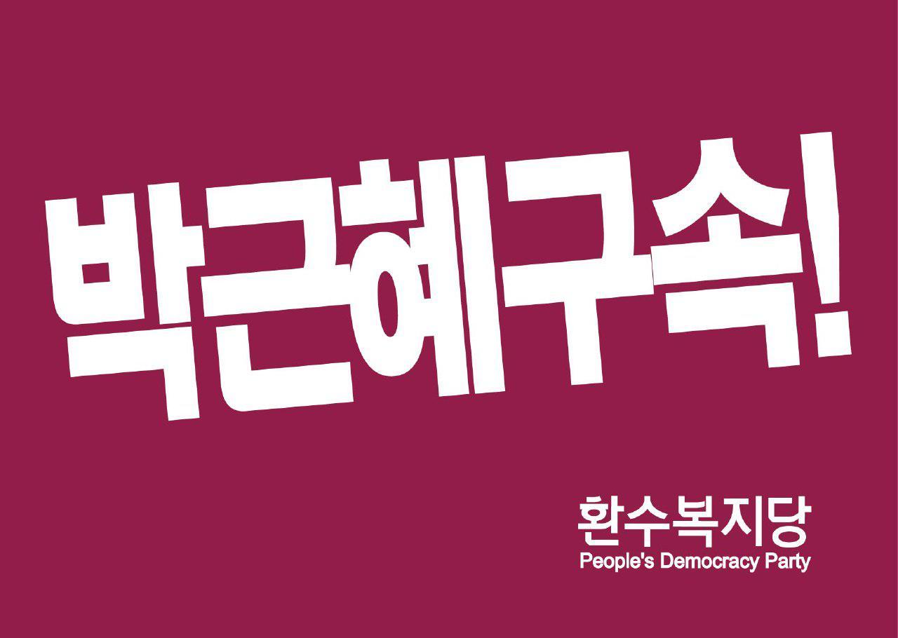 박근혜구속!