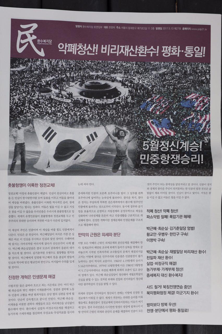 0513신문4