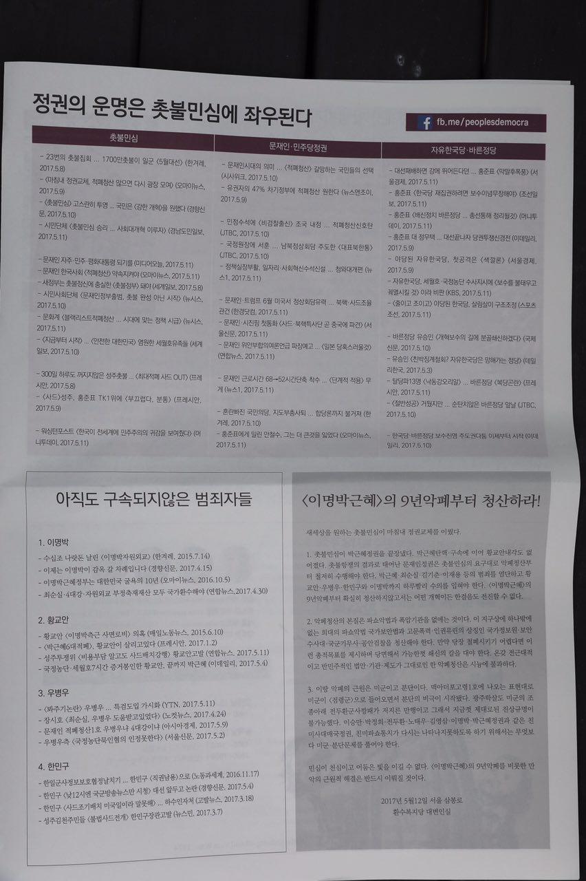 0513신문6