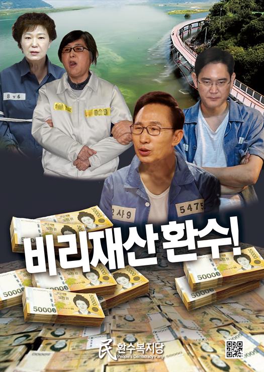 0429 비리재산환수_포스터