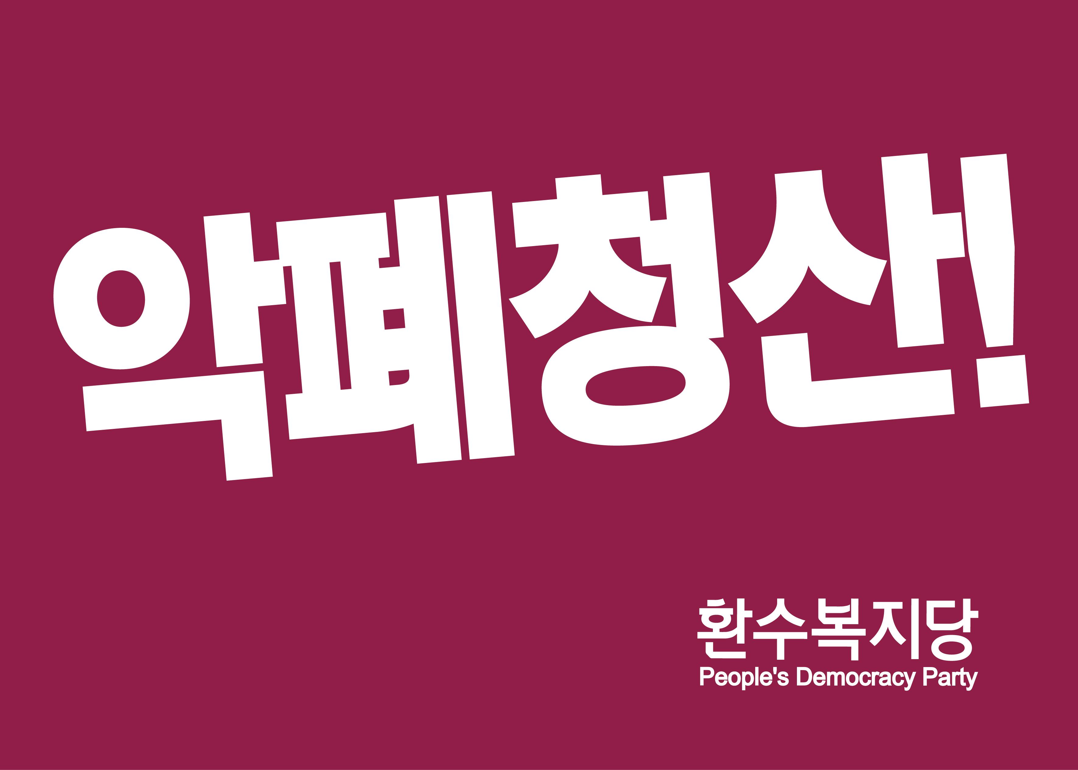 0518손피시_악폐청산
