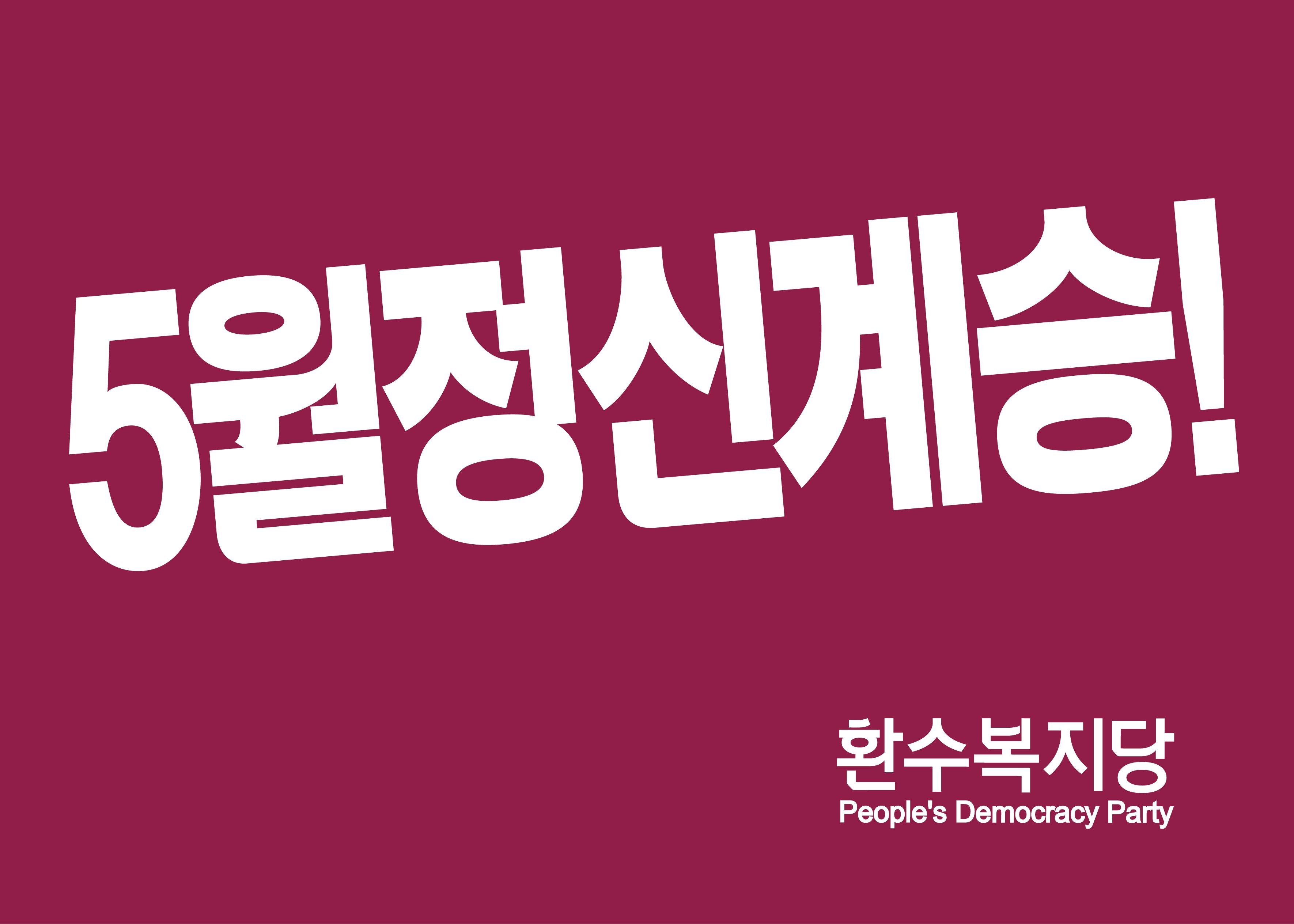 0518손피시_5월정신계승