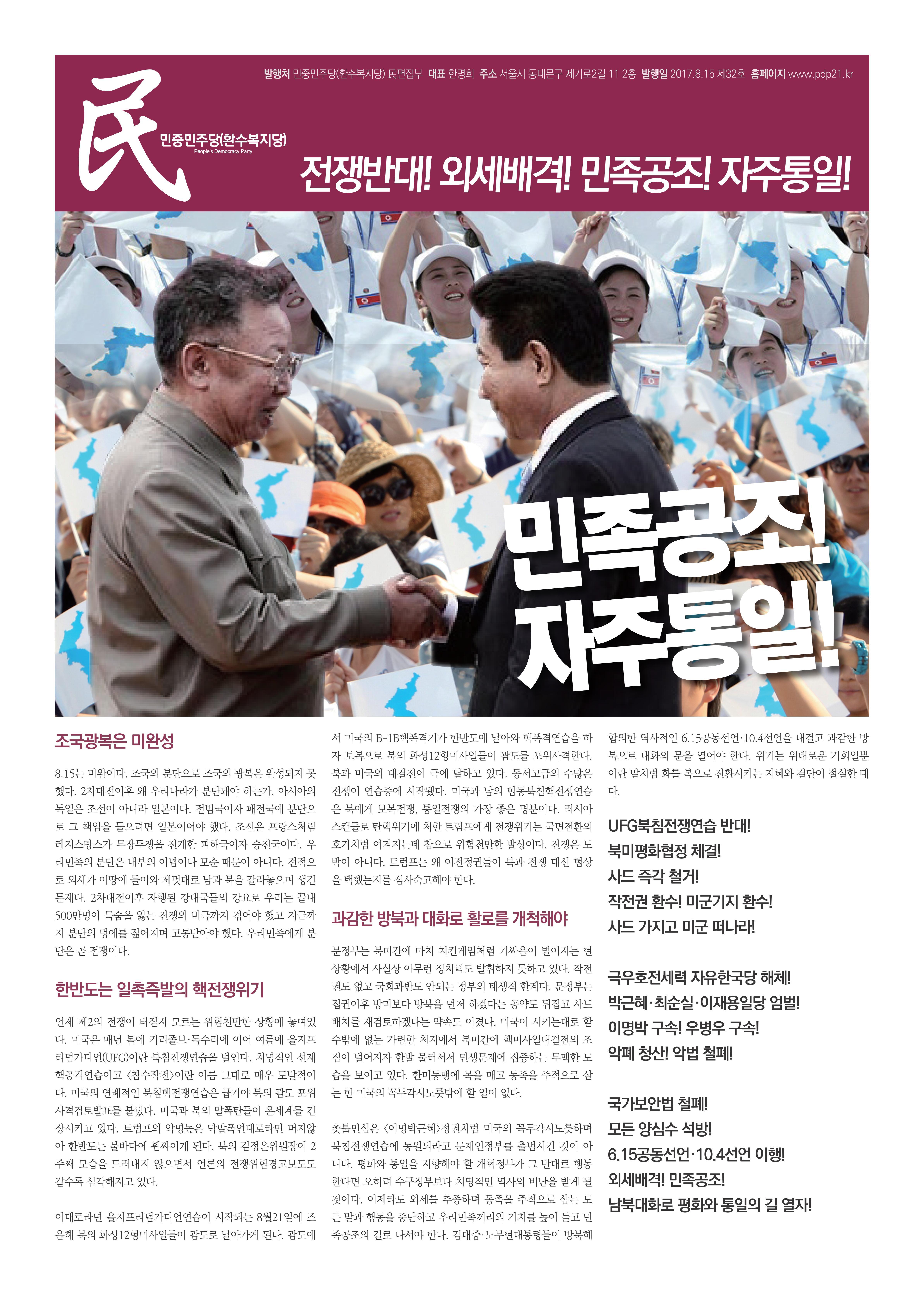 0815신문32호_01