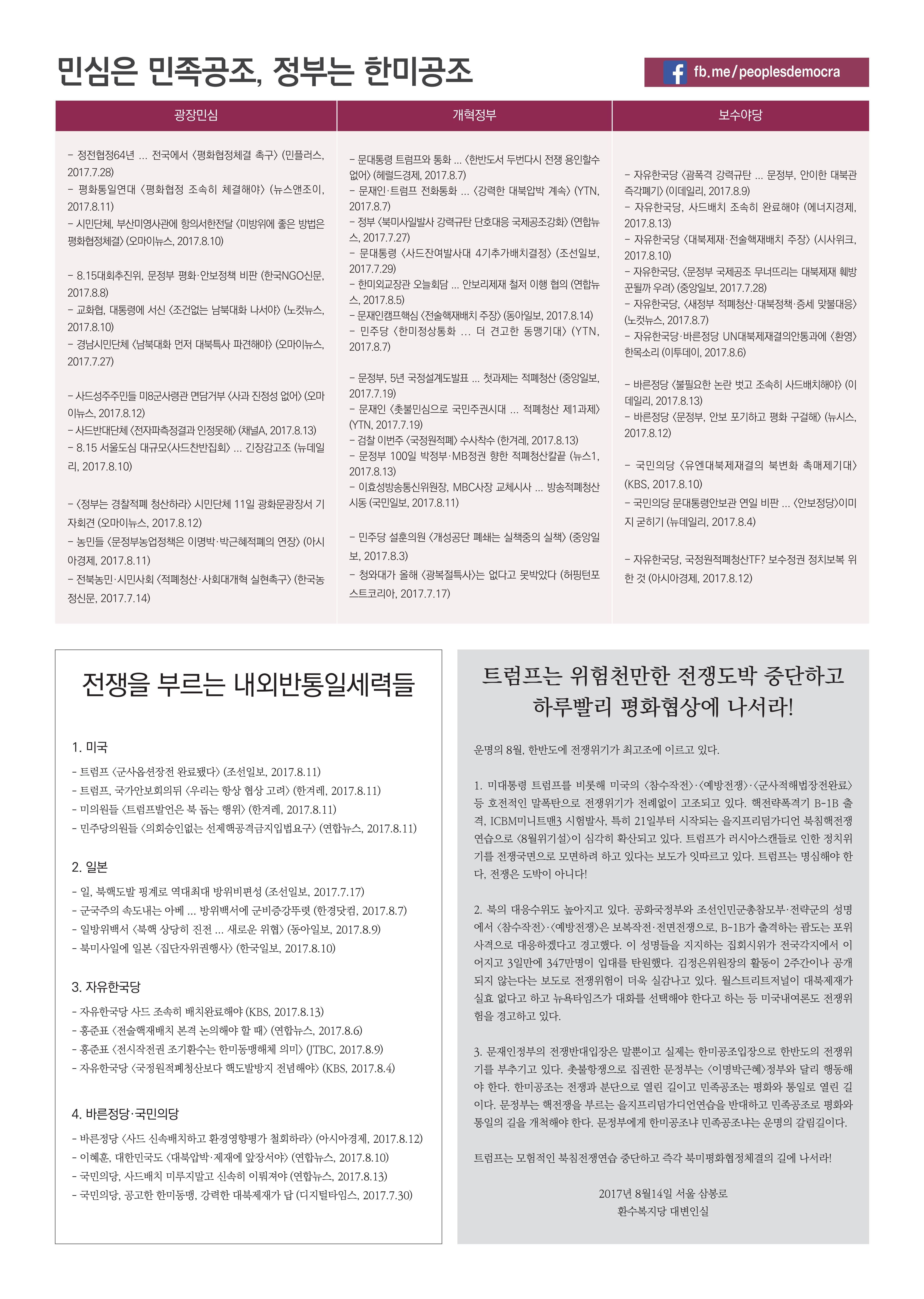 0815신문32호_03