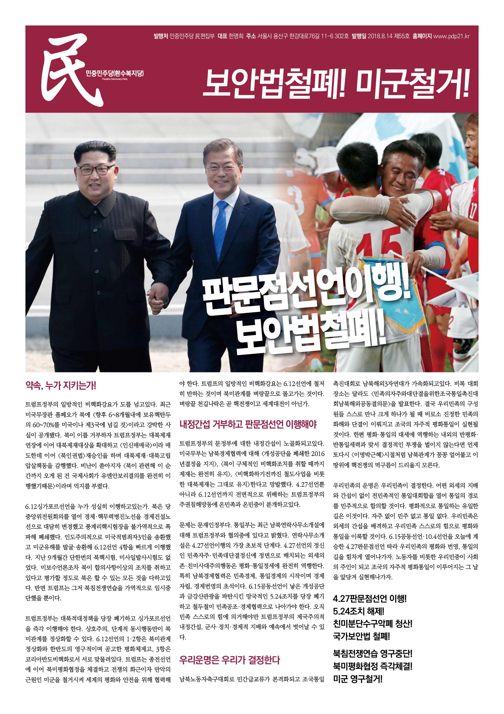 0814신문55호_최종