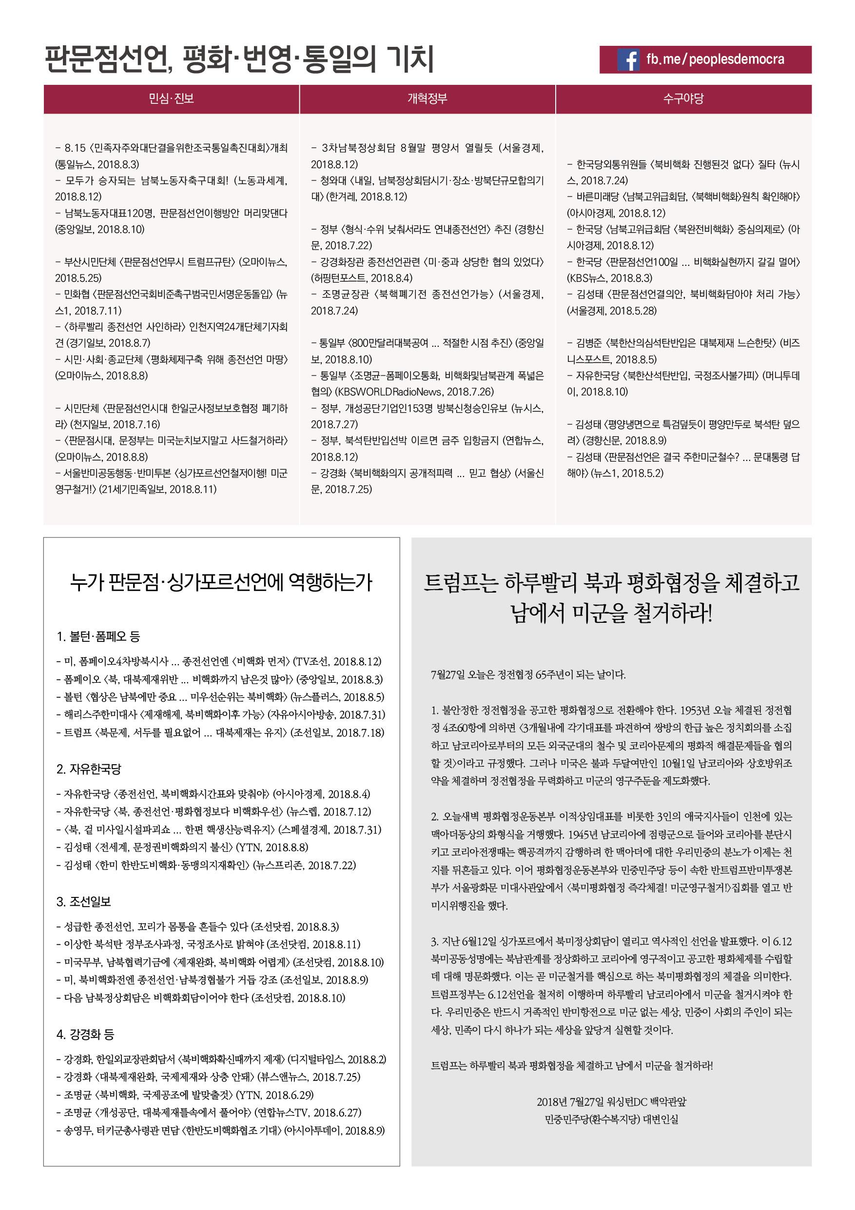 0814신문55호_최종3