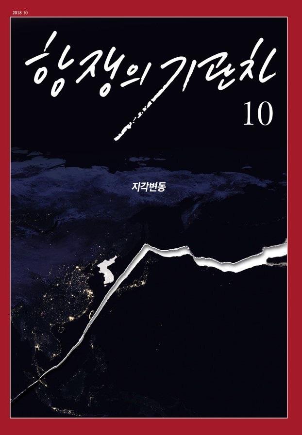 항쟁의기관차10월호 표지